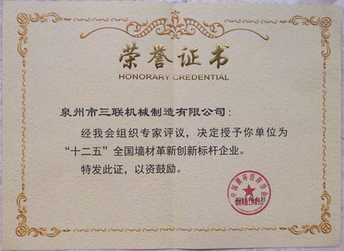 Sanlian Wall Panel Certificate